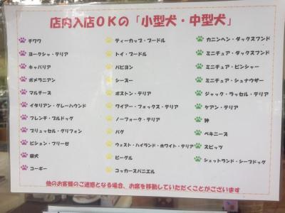 【平針駅】ペット・犬店内OK!ベーグルが美味しいカフェ「Ume Café(ウメカフェ)」【愛知県名古屋市名東区】